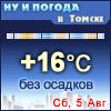 Ну и погода в Томске - Поминутный прогноз погоды